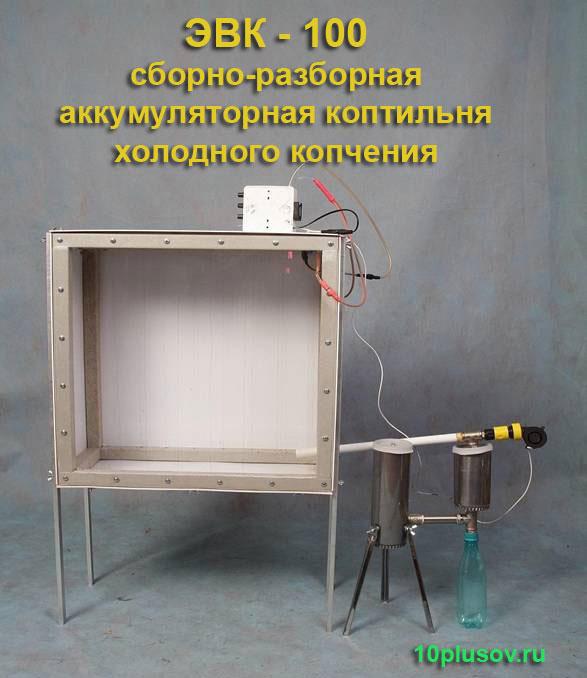 Коптильня электростатическая ЭВК-100 холодного копчения